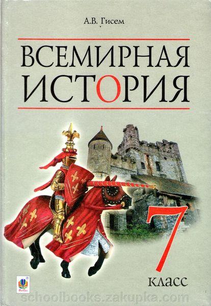 Всемирная История 7 Класс Читать