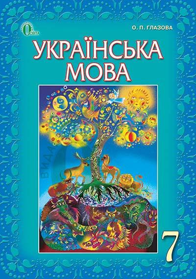 Украинский язык 7 класс глазова 2015 учебник.