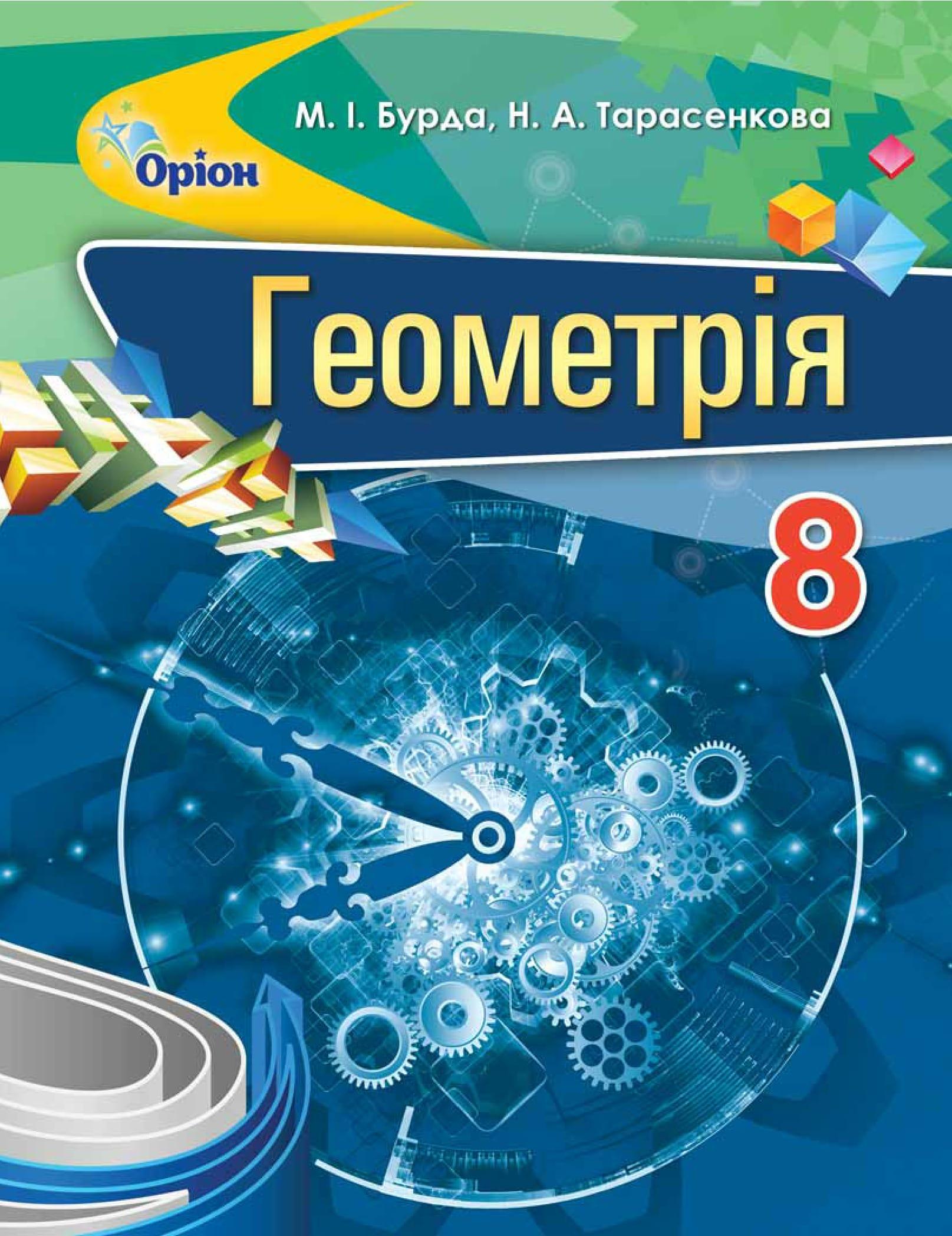 Учебник. Геометрия. 8 класс. М. И. Бурда. , н. А. Тарасенкова. Изд.