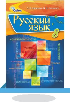 8 русский давыдюк гдз