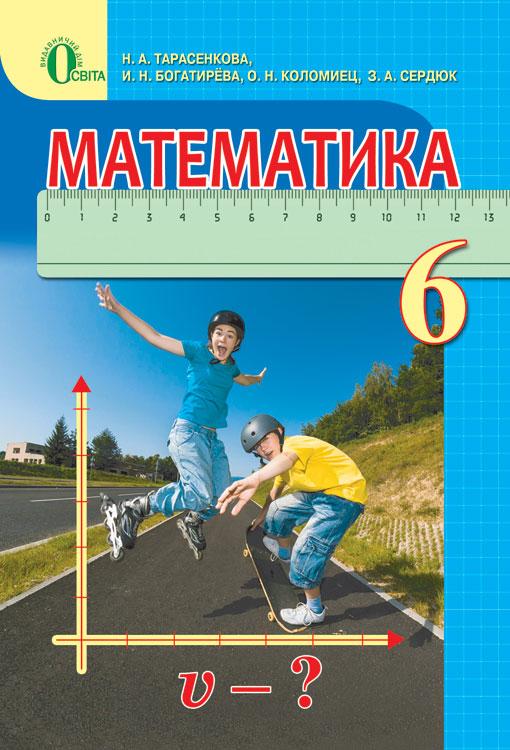 Гдз Математика 6 Класс Н.а Тарасенкова И.н.богатырёва
