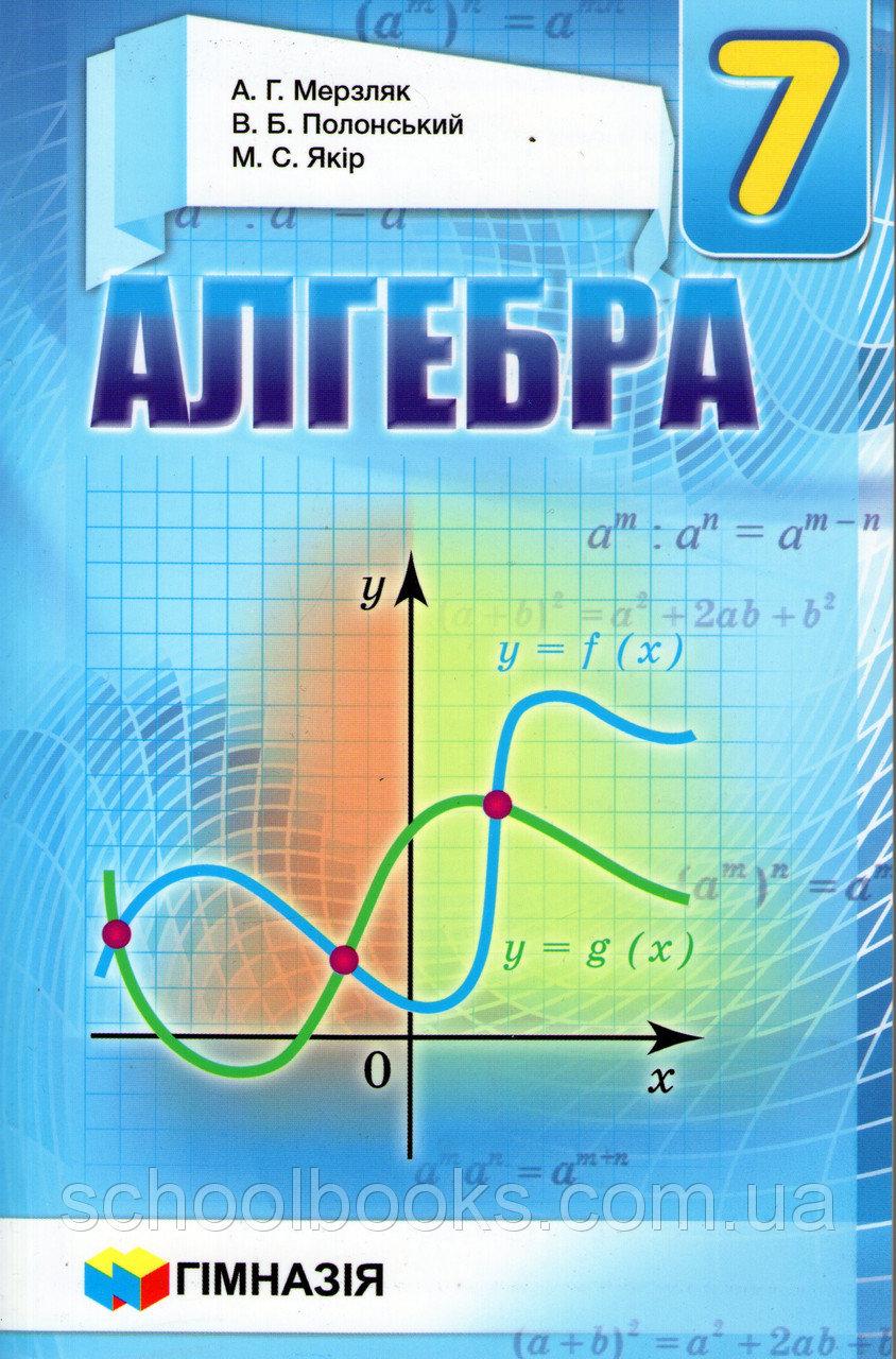 Гдз по алгебры 7 клас нова програма