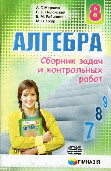Сборник задач и контрольных работ решебник бевз по алгебре
