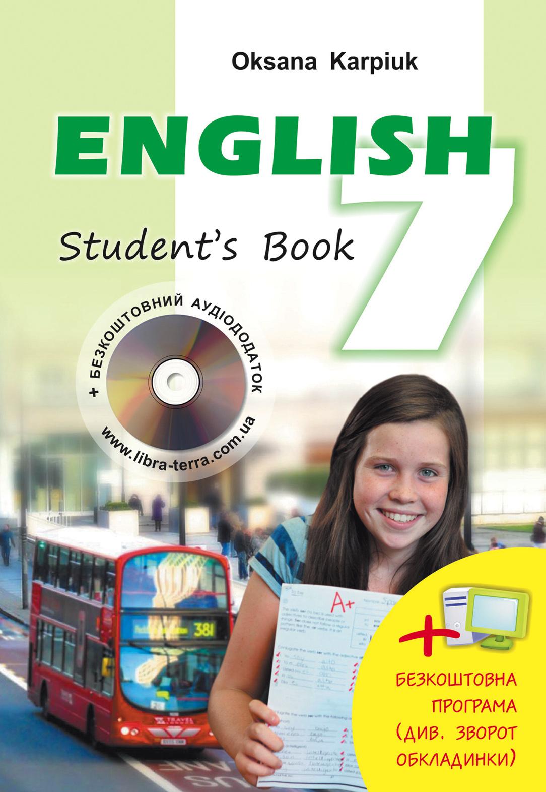Учебник по английскому языку 8 класс карпюк
