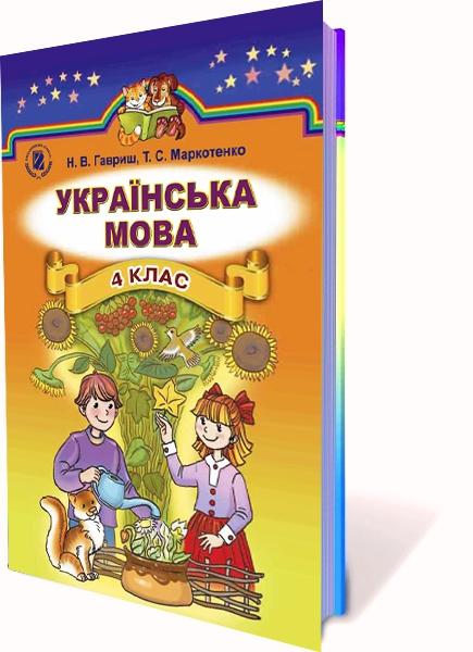 язык решебник класс частина 2 4 украинский