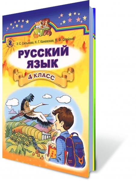 язык э.с русский каневская гдз сильнова,н.г