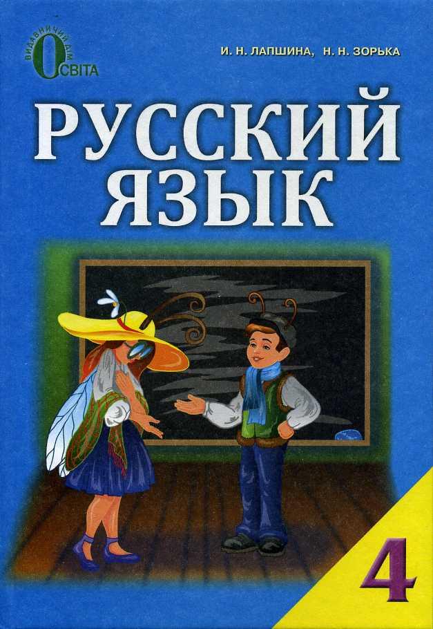 Лапшина класс гдз 4 русский язык
