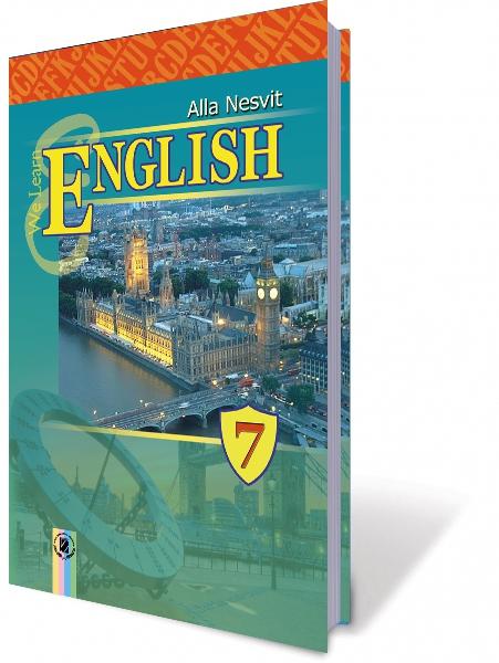 английский язык алла несвит 7 класс делом, снимите полностью