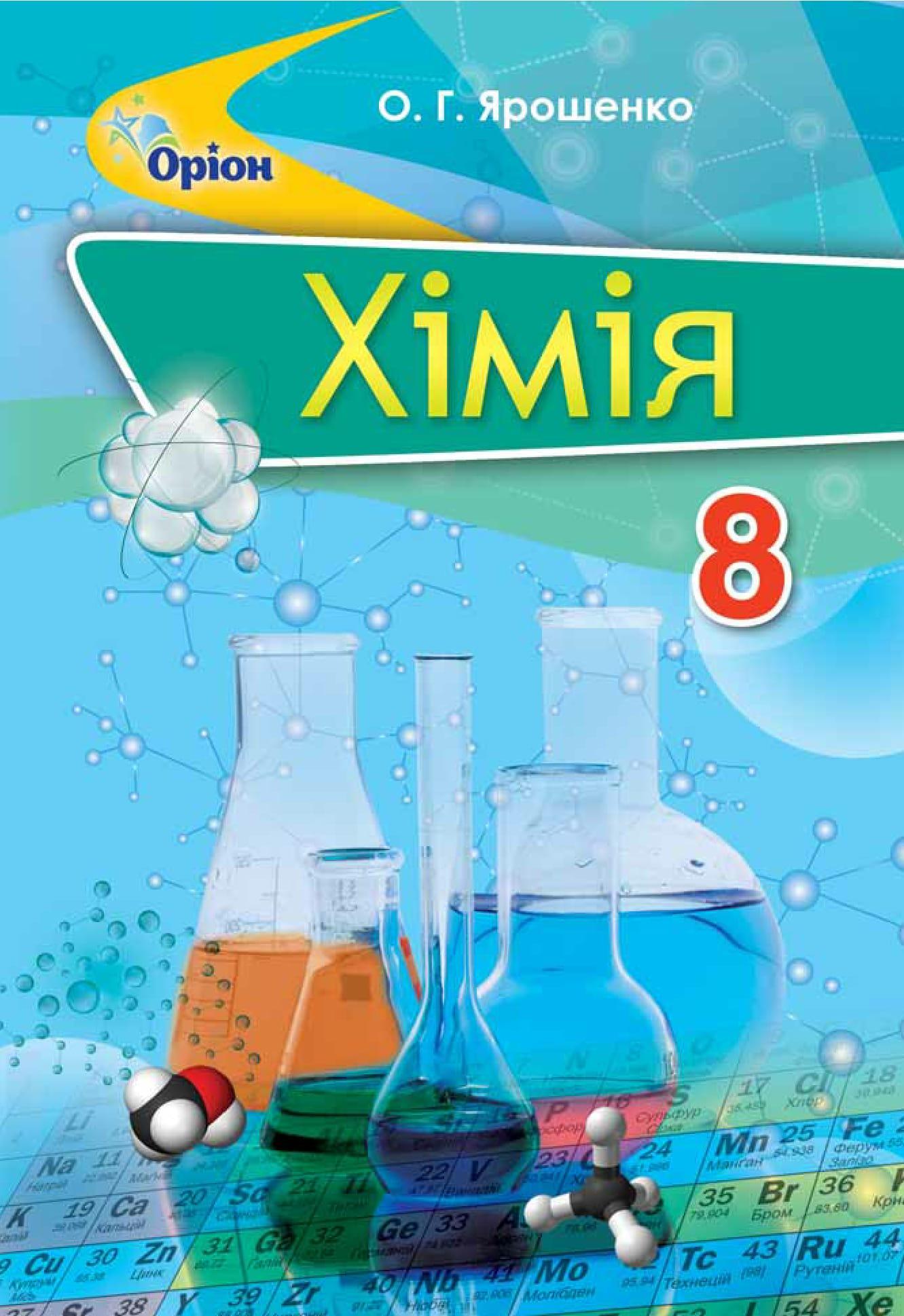 Химии решебник скачать класс 8 ярошенко