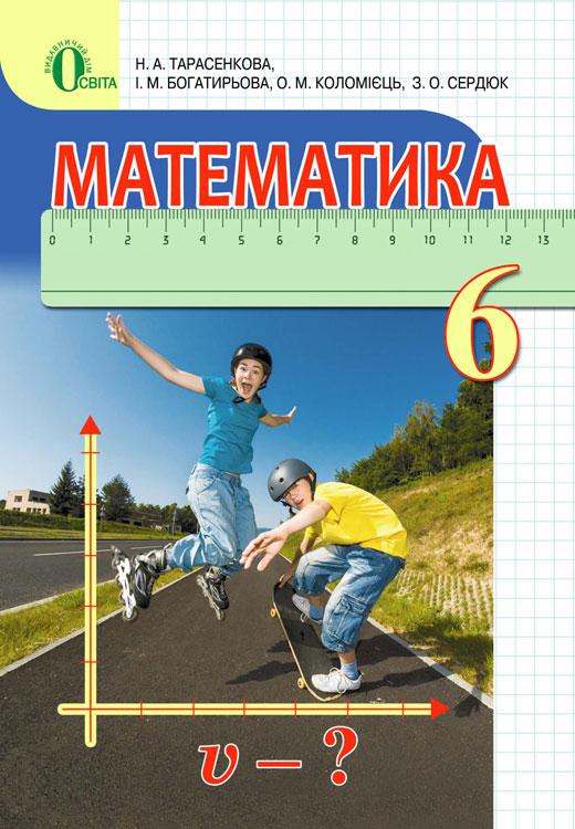 Учебник По Математике 6 Класс Мерзляк На Русском