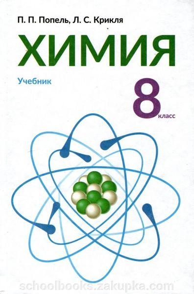 Решебник (ГДЗ) Хімія 8 клас П.П. Попель, Л.С. Крикля (2016 рік)