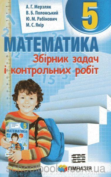 Відповіді гімназія гдз клас математика 5