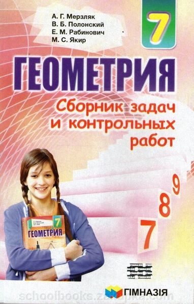ГДЗ по геометрии 7 класс Мерзляк Полонский Якир учебник