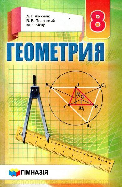 Гдз геометрия а г мерзляк в б полонский