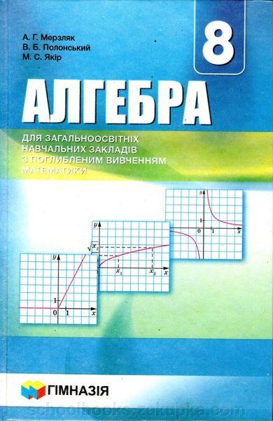алгебра 8 клас мерзляк 2018 для поглибленого вивчення гдз