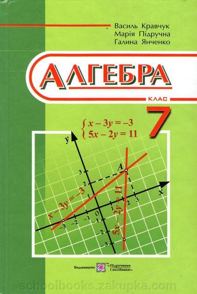 без галина 7 алгебра гдз василь кравчук янченко класс