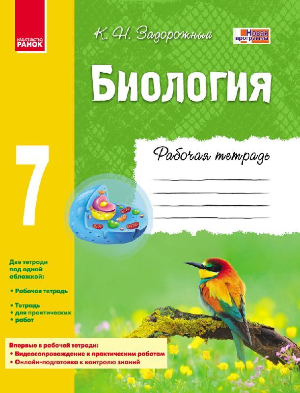 биология 11 класс балан на русском скачать