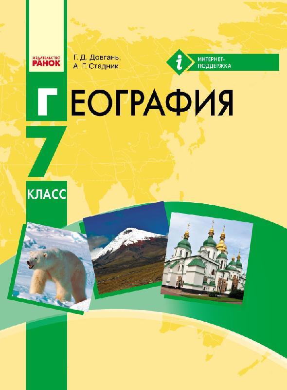 Авторы современных учебников по географии