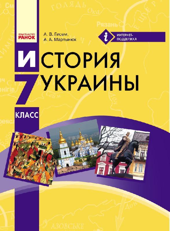 Ладыченко 7 класс история украины