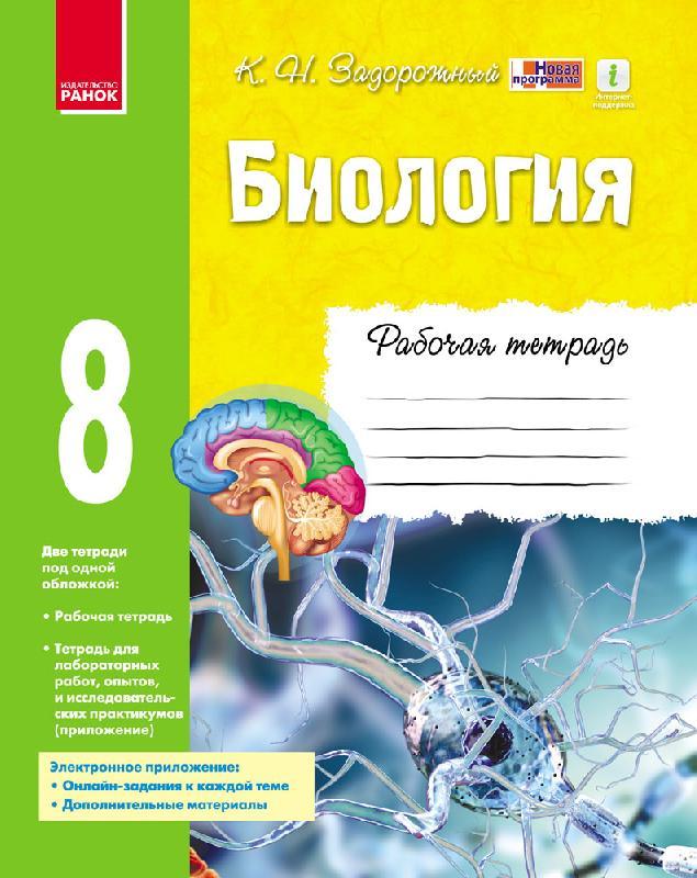 ГДЗ биология 8 класс Задорожный 2016 книга