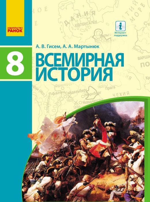 Скачать учебник по всемирной истории 8 класс txt