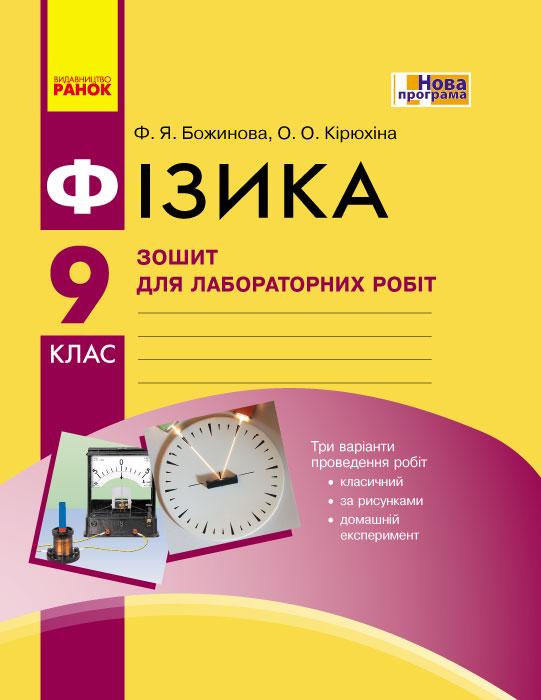 fizika-uchebniki-ukraina-sirotyuk