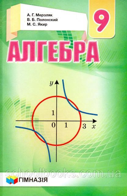 Гдз з алгебри 9 класс мерзляк