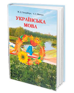 Решебник по украинскому языку 2 класс захарийчук онлайн решебник.