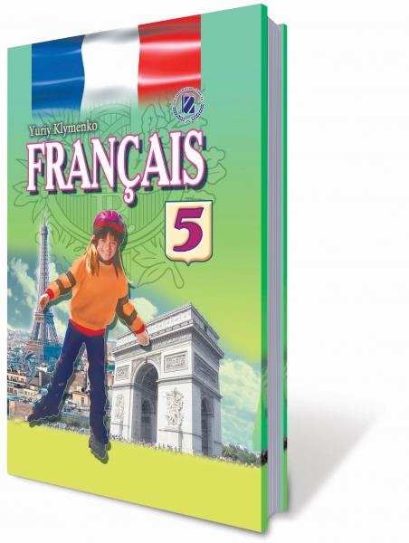 гдз 5 клас з французької мови