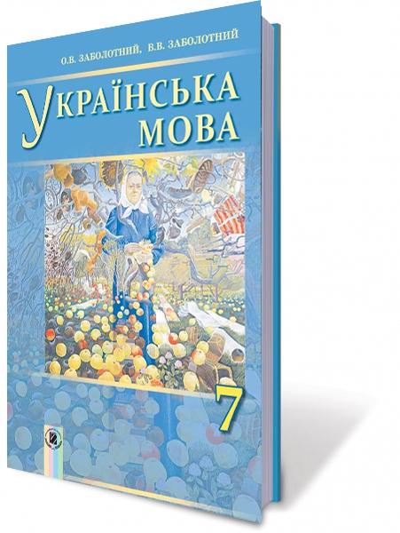 клас підручник гдз українська заболотний мова 7