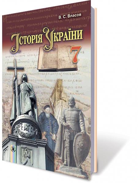 perviy-ofitsialniy-uchebnik-po-istorii-ukraini-7-klass-martinyuk