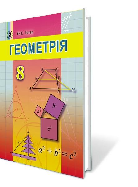Гдз По Геометрии 8 Класс Нова Програма Істер