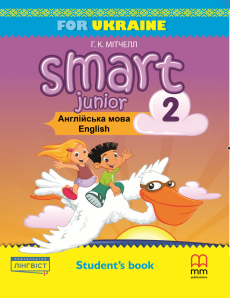 Англійська мова. Student's Book. Smart Junior 2 for Ukraine: H. Q. Mitchell.