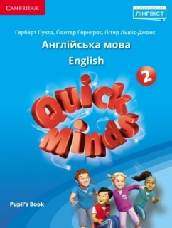 Англійська мова. Pupil's Book. Quick Minds 2: Herbert Puchta