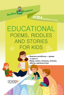 Англійська мова. Educational Poems, Riddles and Stories for Kids: Богданова О. Ю